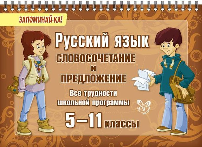 цена на Стронская Ирина Михайловна Русский язык: Словосочетание и предложение 5-11 кл
