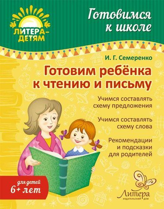 Семеренко И.Г Готовим ребенка к чтению и письму