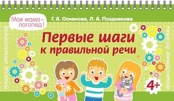 Османова Г.А Позднякова Л Первые шаги к правильной речи