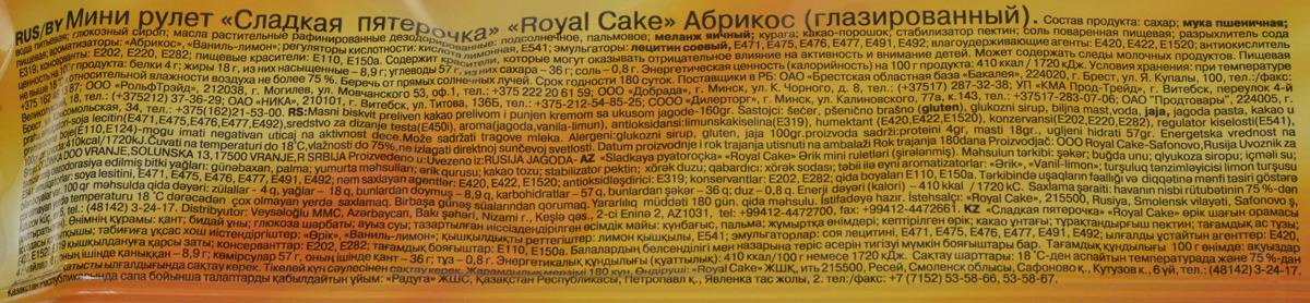 Рулет Royal Cake Сладкая пятерочка с абрикосом, глазированный, мини, 160 гр Royal Cake