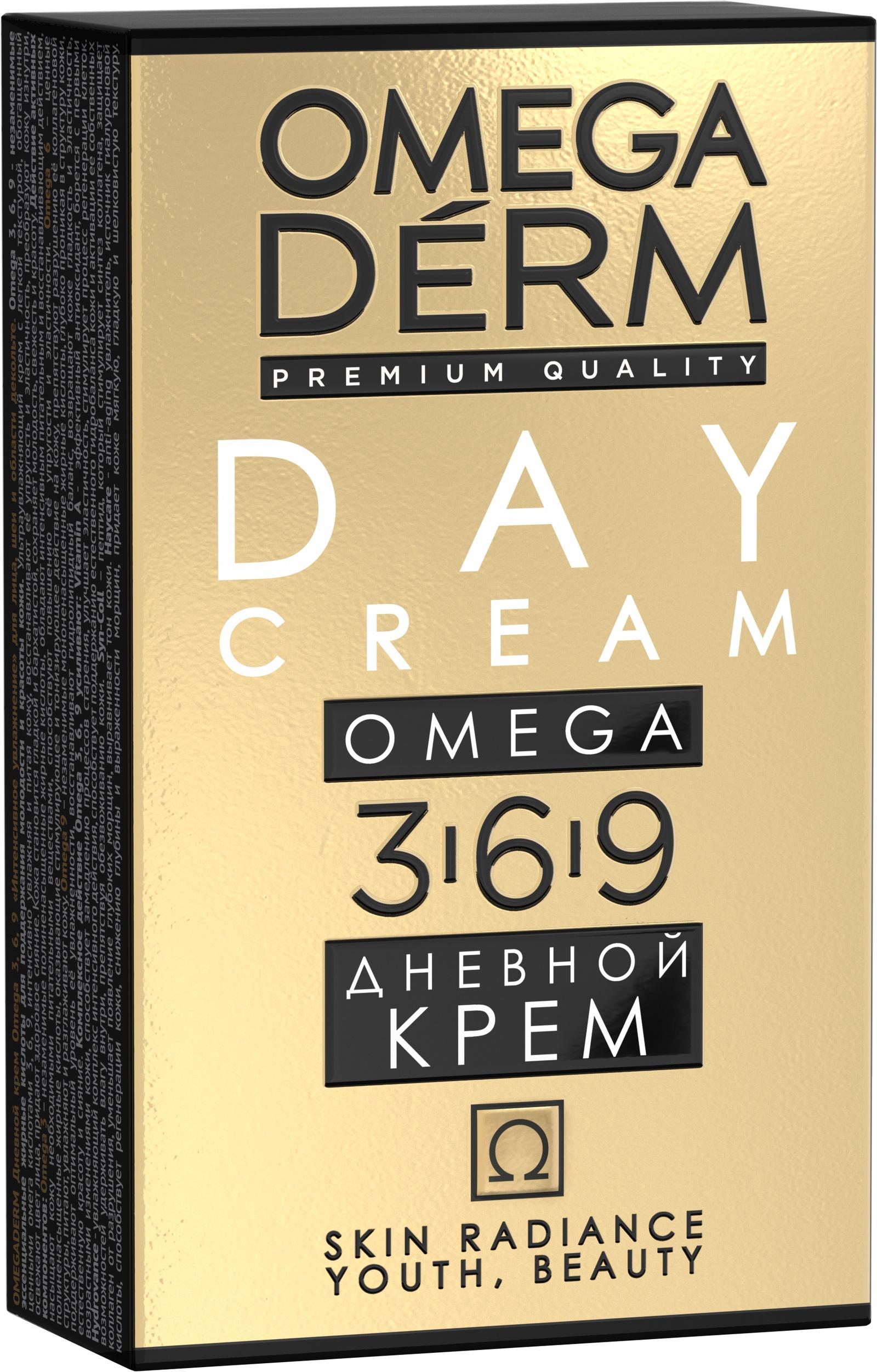 Крем для ухода за кожей OMEGADERM увлажняющий дневной крем для лица с омега-кислотами Omega 3-6-9, 50 мл OMEGADERM
