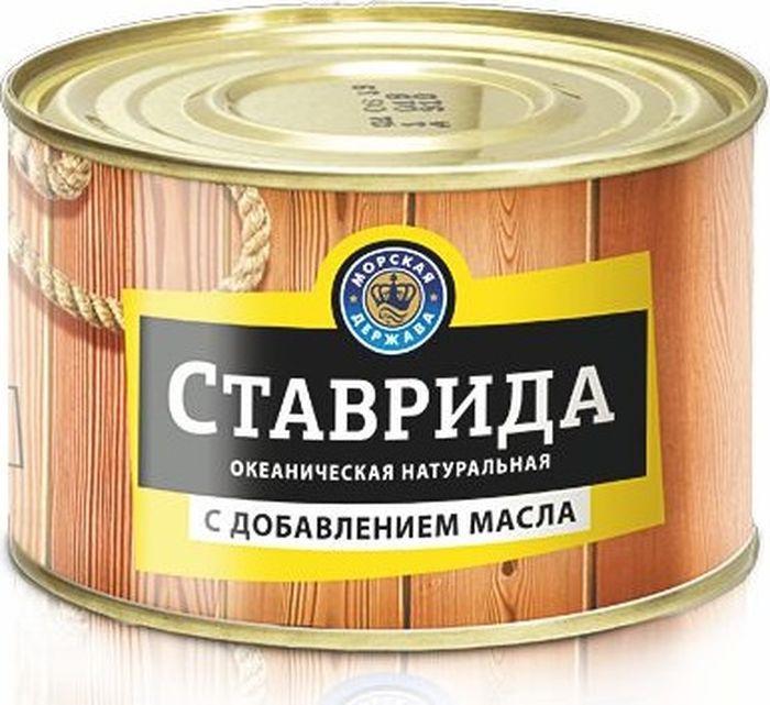 Морепродукты консервированные Морская Держава Ставрида, 230 г консервированные продукты