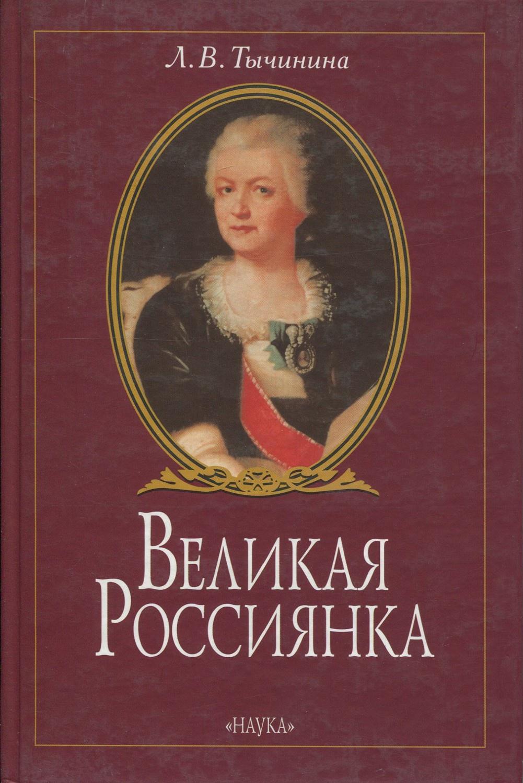 Великая Россиянка: жизнь и деятельность княгини Екатерины Романовны Дашковой