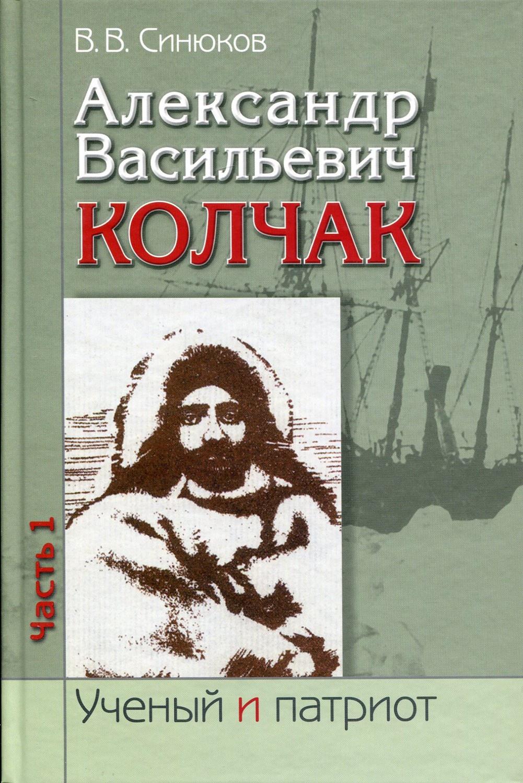 Синюков Валерий Васильевич. Александр Васильевич Колчак: ученый и патриот (в 2-х частях)