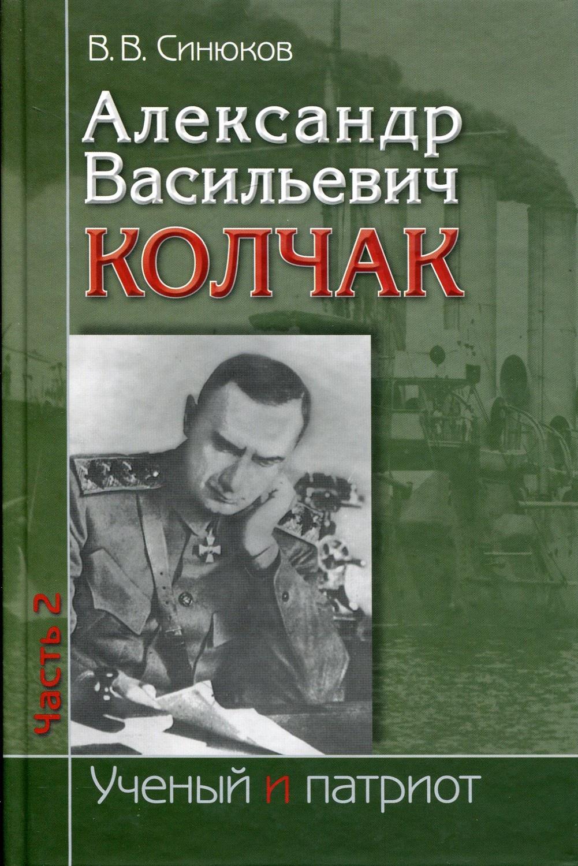 Синюков Валерий Васильевич Александр Васильевич Колчак: ученый и патриот (в 2-х частях)
