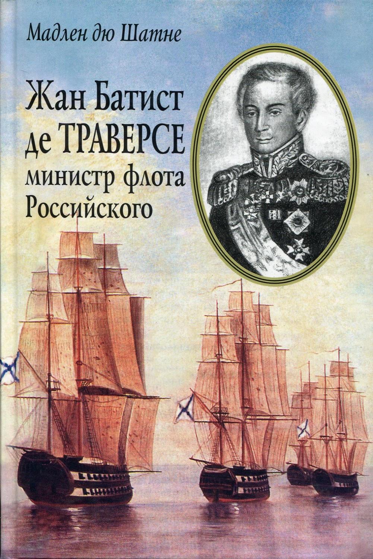 Шатне Мадлен дю. Жан Батист де Траверсе, министр флота Российского