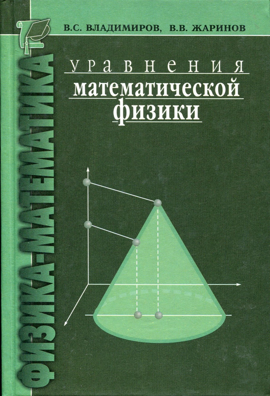 цены на Владимиров Василий Сергеевич Уравнения математической физики  в интернет-магазинах