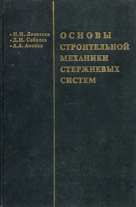 Леонтьев Николай Николаевич Основы строительной механики стержневых систем