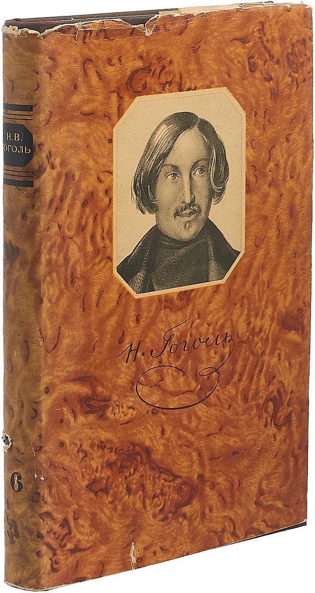 Н. В. Гоголь. Собрание сочинений в шести томах. Том 6