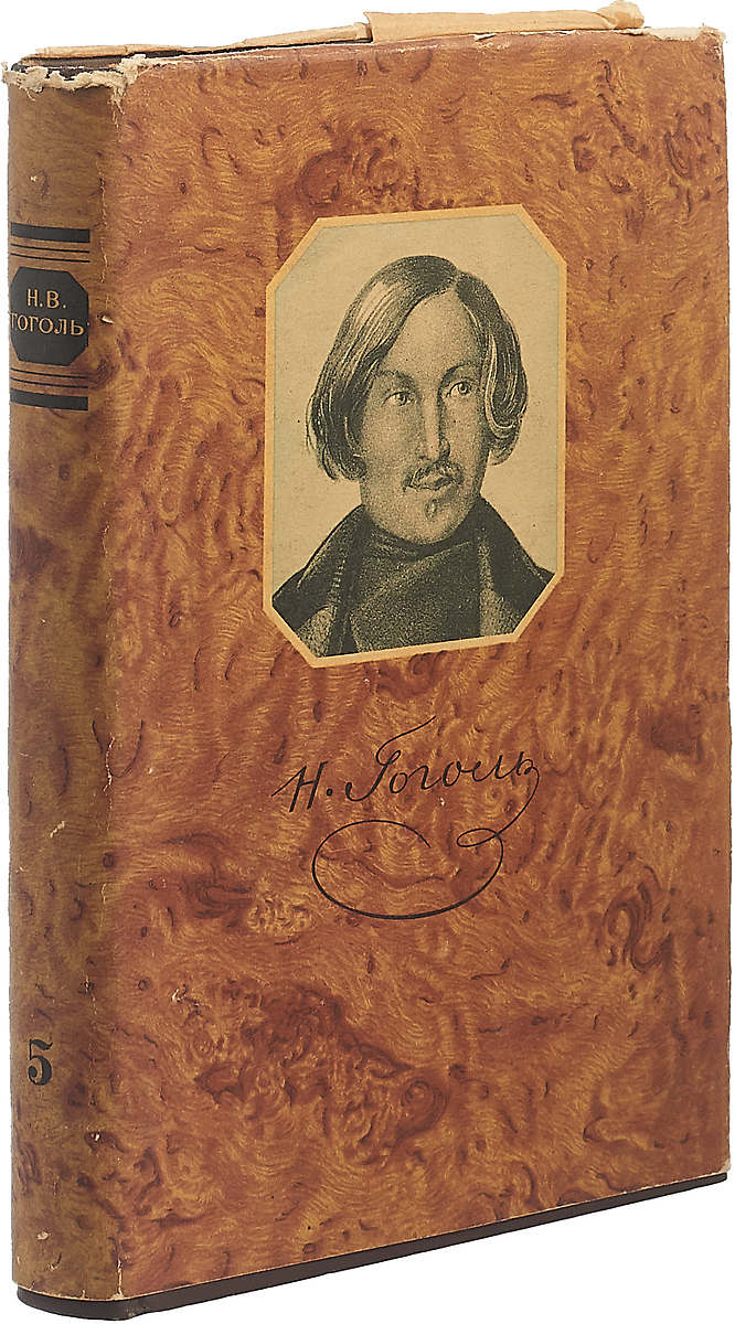 Н. В. Гоголь. Собрание сочинений в шести томах. Том 5