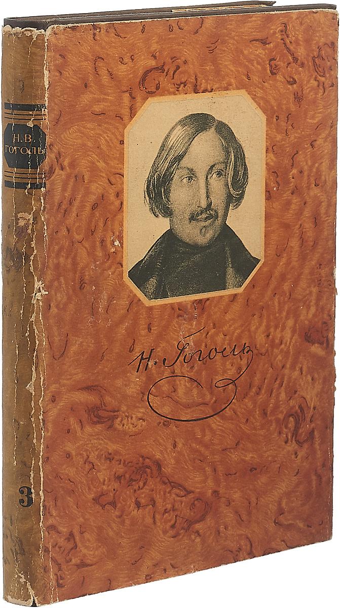 Н. В. Гоголь. Собрание сочинений в шести томах. Том 3