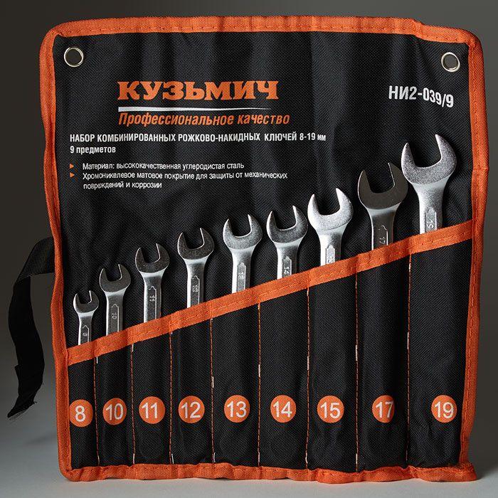Набор ключей Кузьмич НИ2-039, 0Р-00016974, черный, 9 предметов
