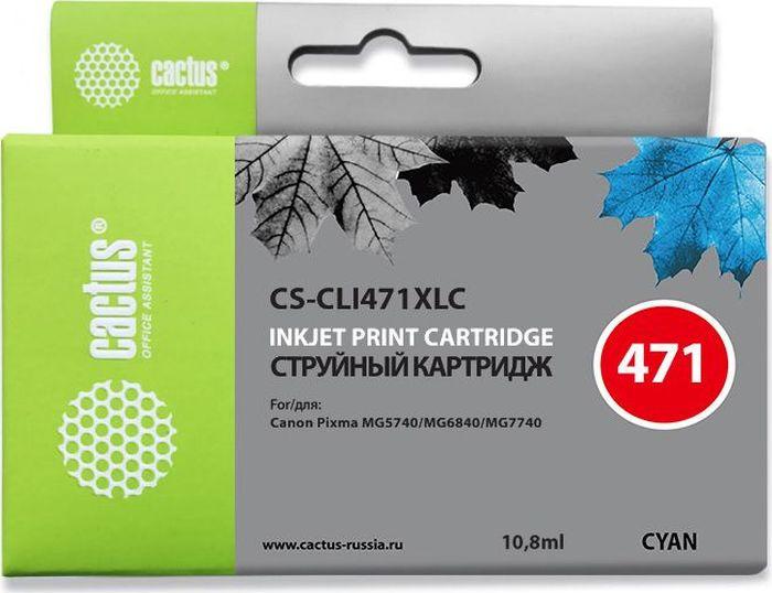 Картридж Cactus CS-CLI471XLC, голубой, для струйного принтера