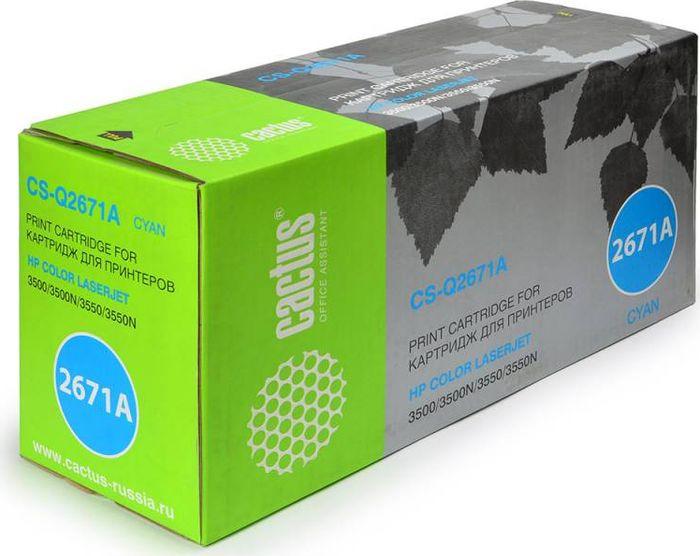 Картридж Cactus CS-Q2671AR, голубой, для лазерного принтера цена