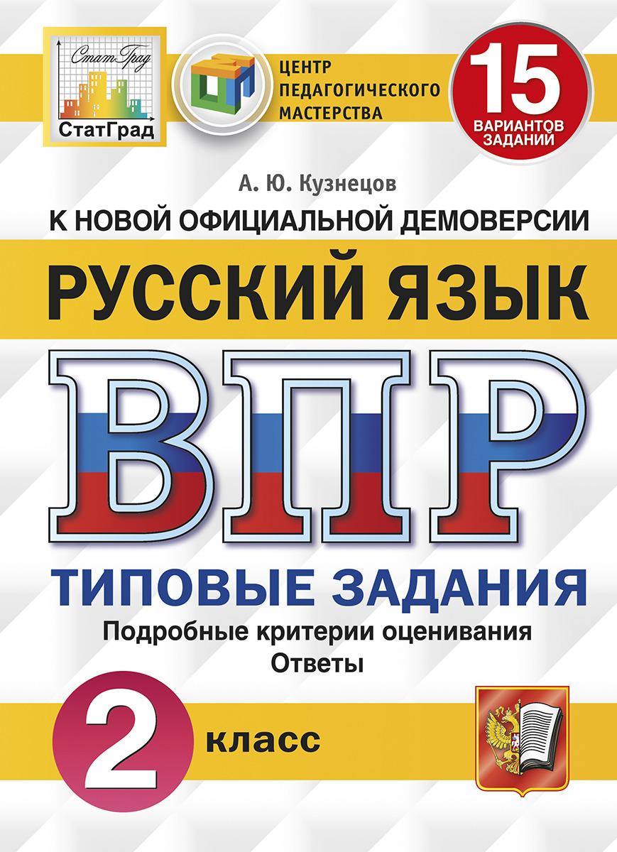 ВПР. Русский язык. 2 класс. 15 вариантов. Типовые задания