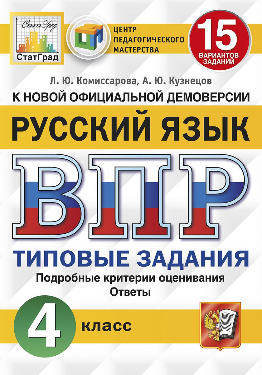 ВПР. Русский язык. 4 класс. 15 вариантов. Типовые задания