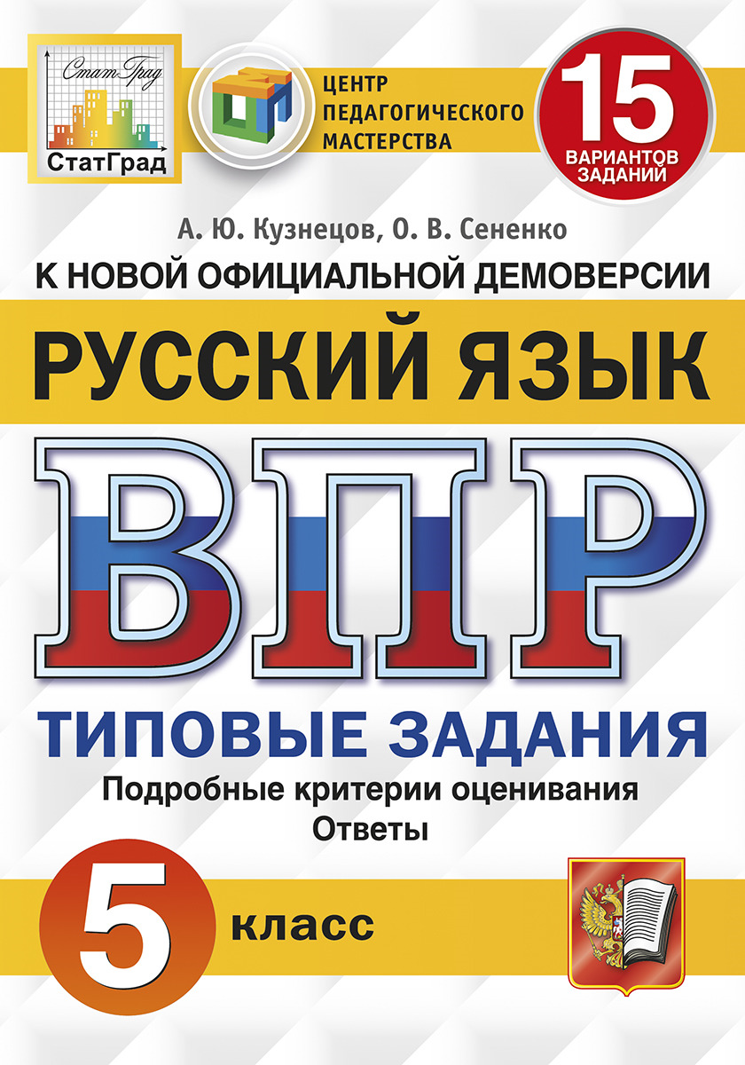 ВПР. Русский язык. 5 класс. 15 вариантов. Типовые задания