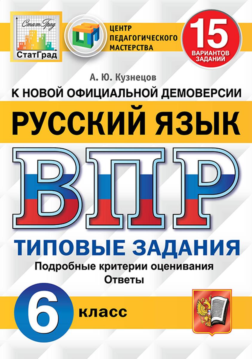 ВПР. Русский язык. 6 класс. 15 вариантов. Типовые задания