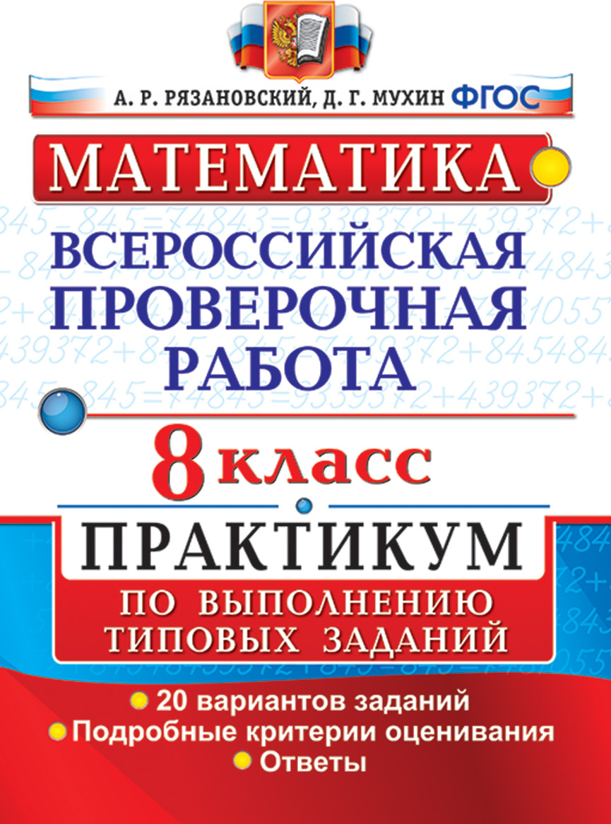 ВПР. Математика. 8 класс. Практикум по выполнению типовых заданий