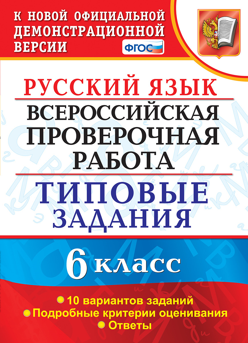 ВПР. Русский язык. 6 класс. Типовые задания. 10 вариантов