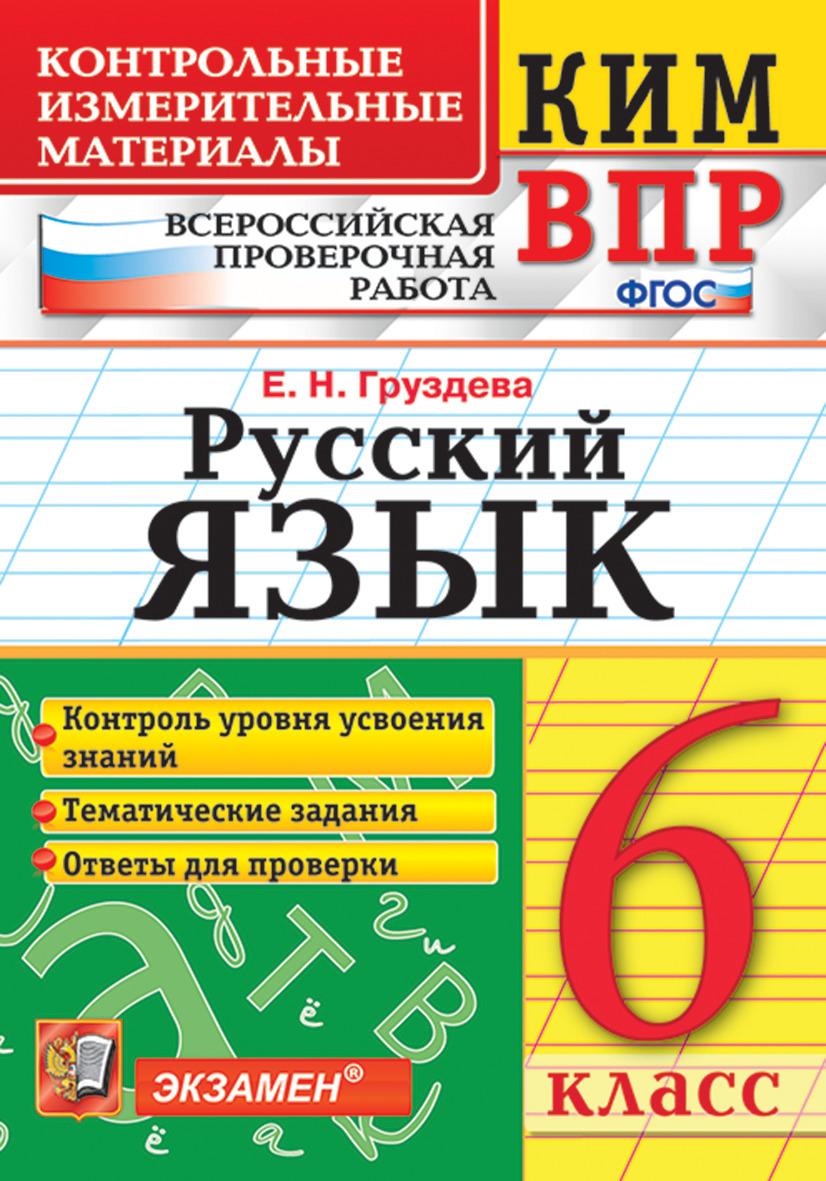ВПР. Русский язык. 6 класс. Контрольные измерительные материалы