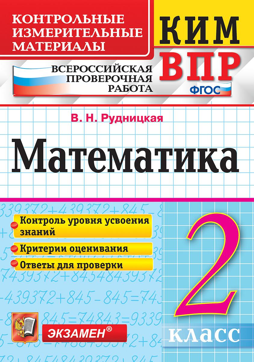 ВПР. Математика. 2 класс. Контрольные измерительные материалы