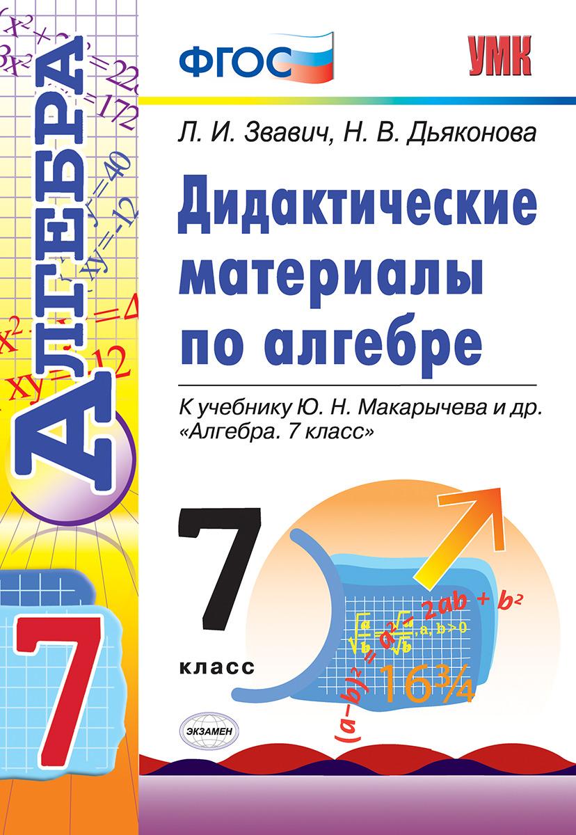 Алгебра. 7 класс. Дидактические материалы к учебнику Ю. Н. Макарычева и др.
