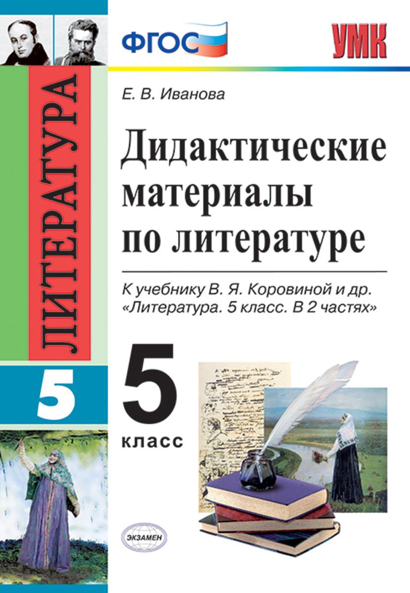 Литература. 5 класс. Дидактические материалы к учебнику В. Я. Коровиной и др.