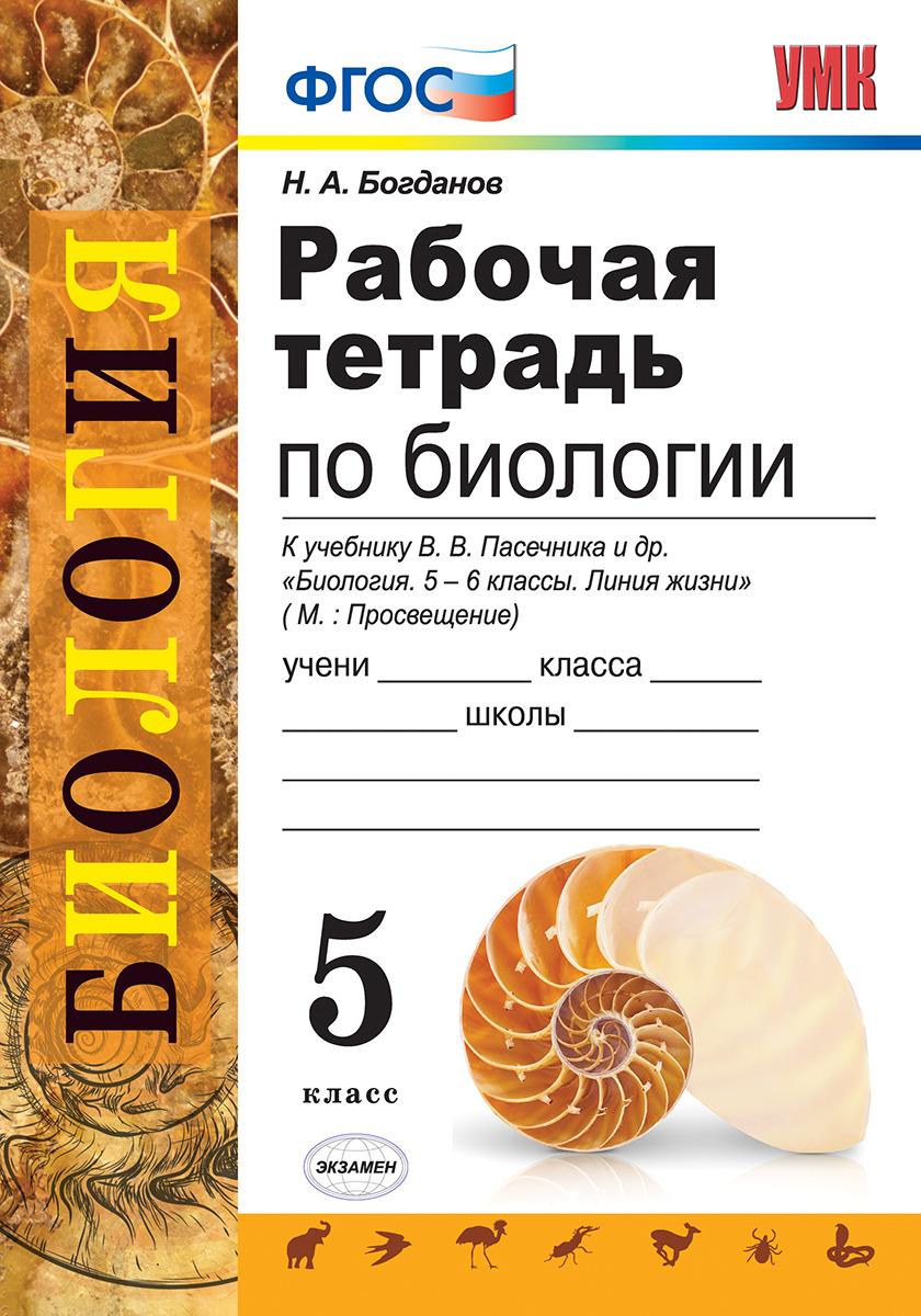 Биология. 5 класс. Рабочая тетрадь к учебнику В. В. Пасечника и др.