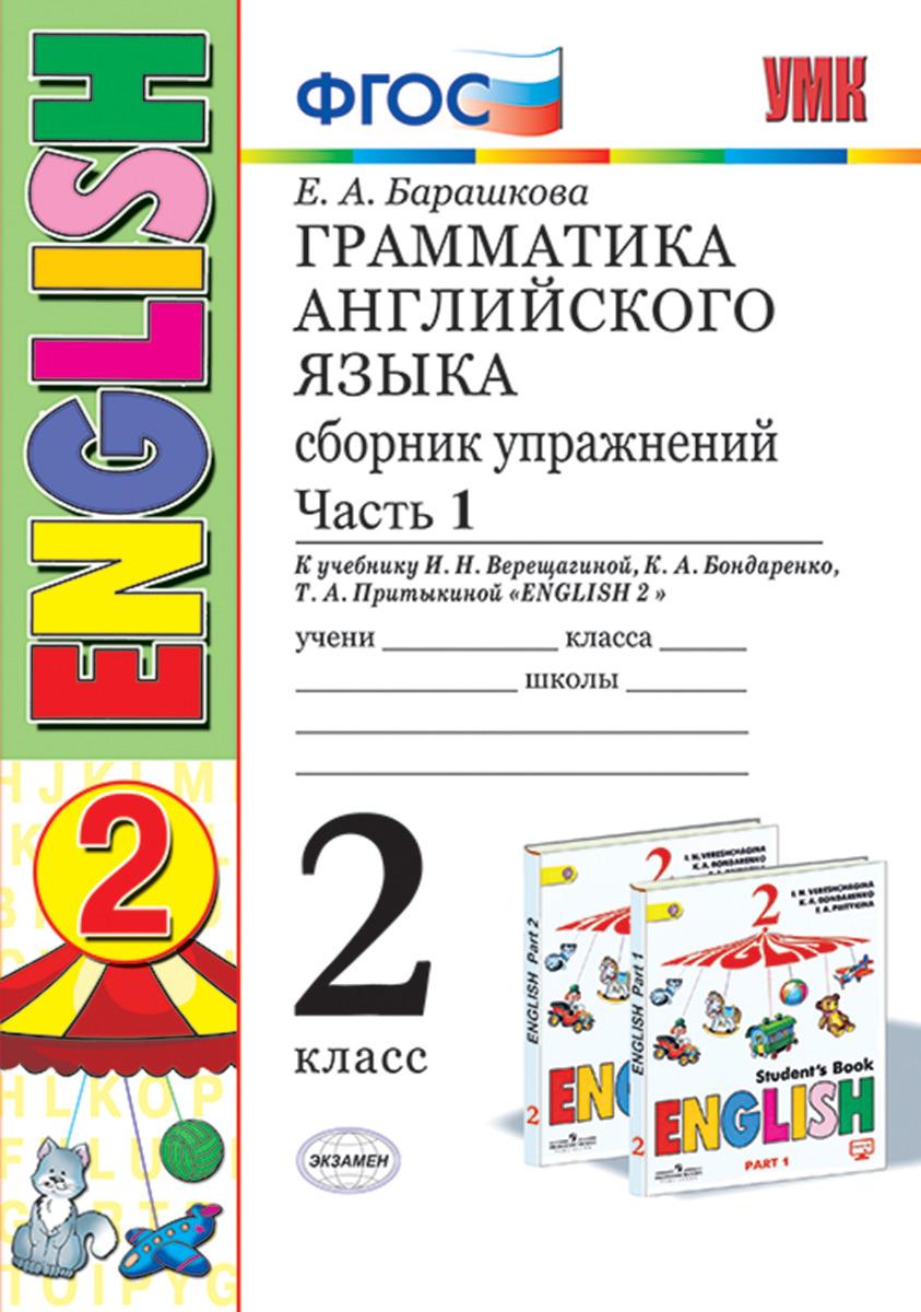 Грамматика английского языка. 2 класс. Сборник упражнений к учебнику И. Н. Верещагиной и др. Часть 1