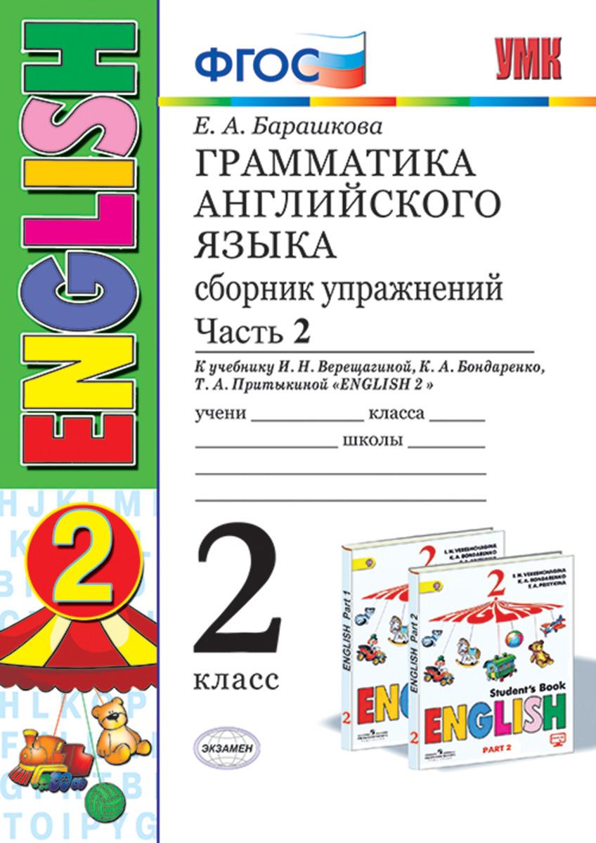 Грамматика английского языка. 2 класс. Сборник упражнений к учебнику И. Н. Верещагиной и др. Часть 2