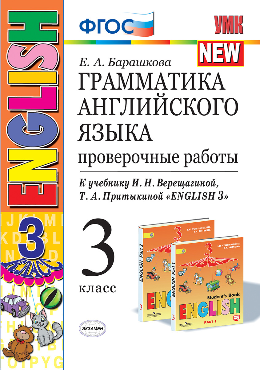 Грамматика английского языка. 3 класс. Проверочные работы к учебнику И. Н. Верещагиной, Т. А. Притыкиной