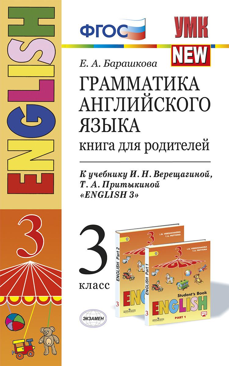 Грамматика английского языка. 3 класс. Книга для родителей к учебнику И. Н. Верещагиной, Т. А. Притыкиной