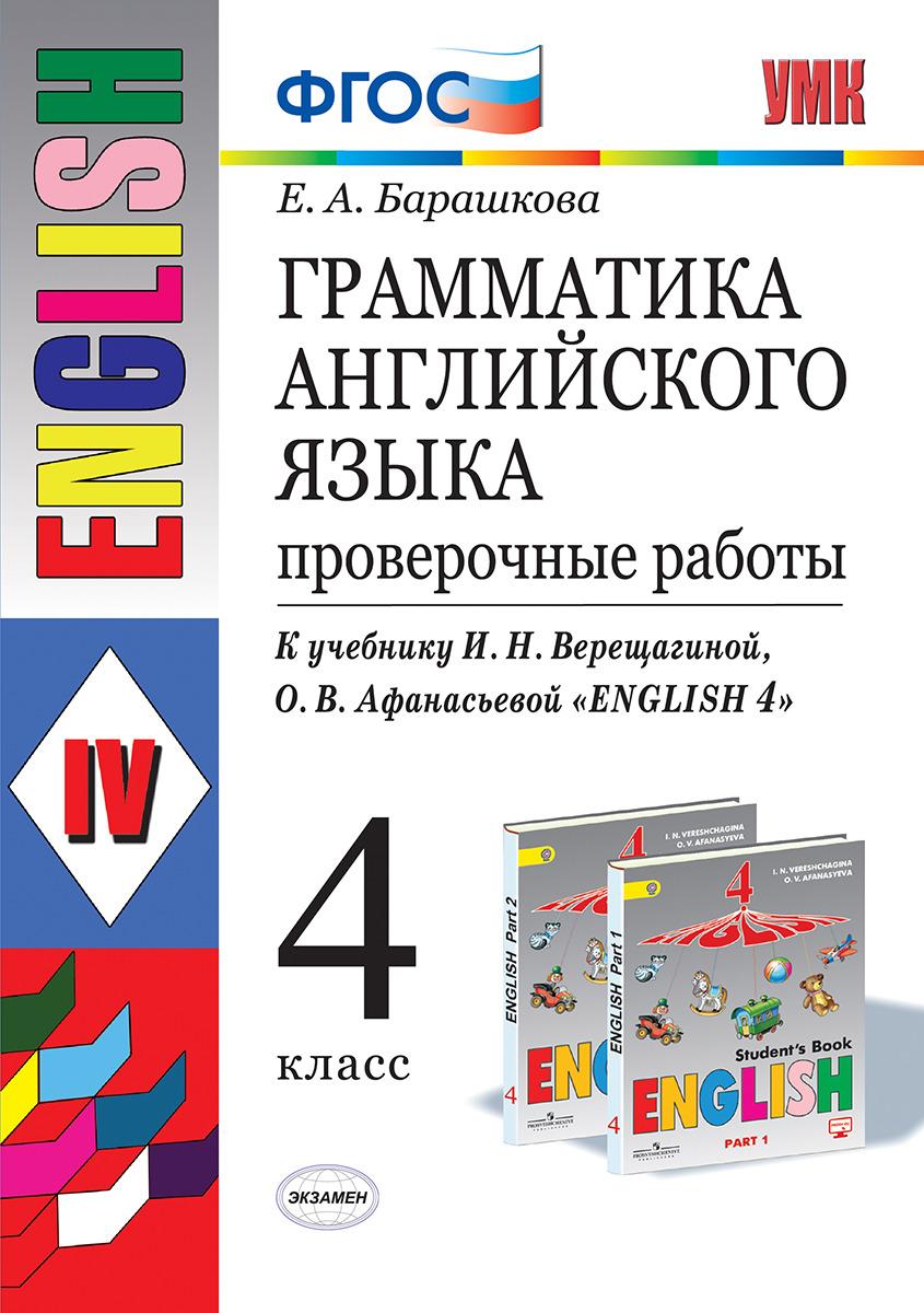 Грамматика английского языка. 4 класс. Проверочные работы к учебнику И. Н. Верещагиной, О. В. Афанасьевой