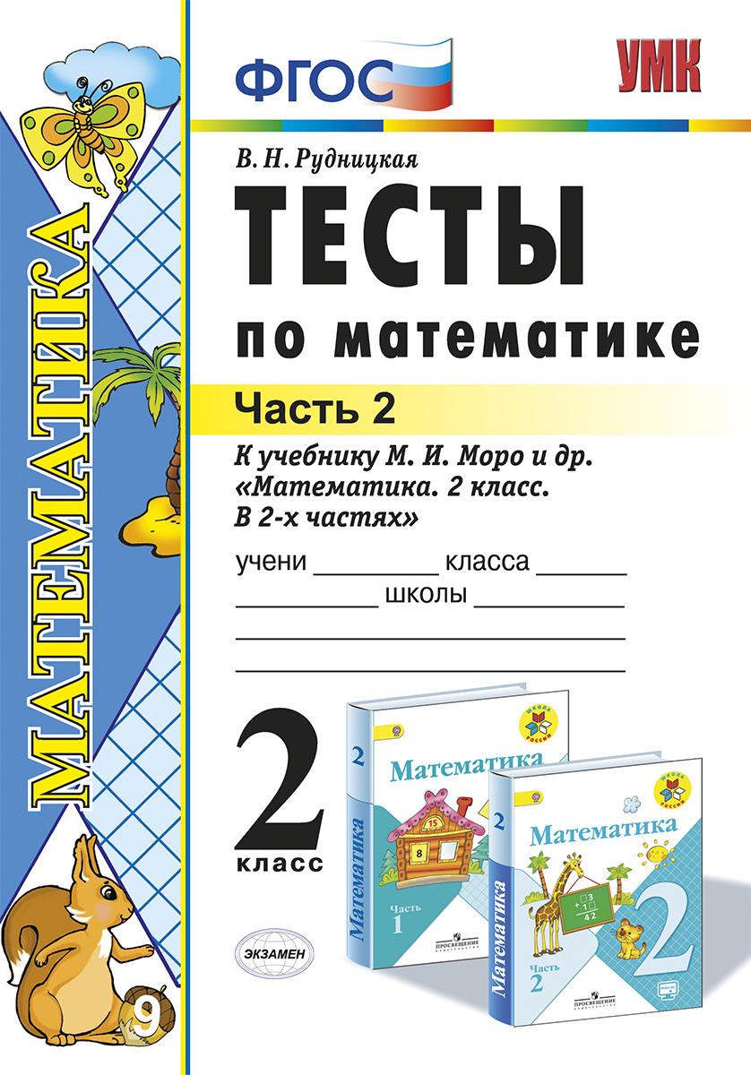 Математика. 2 класс. Тесты к учебнику М. И. Моро и др. Часть 2