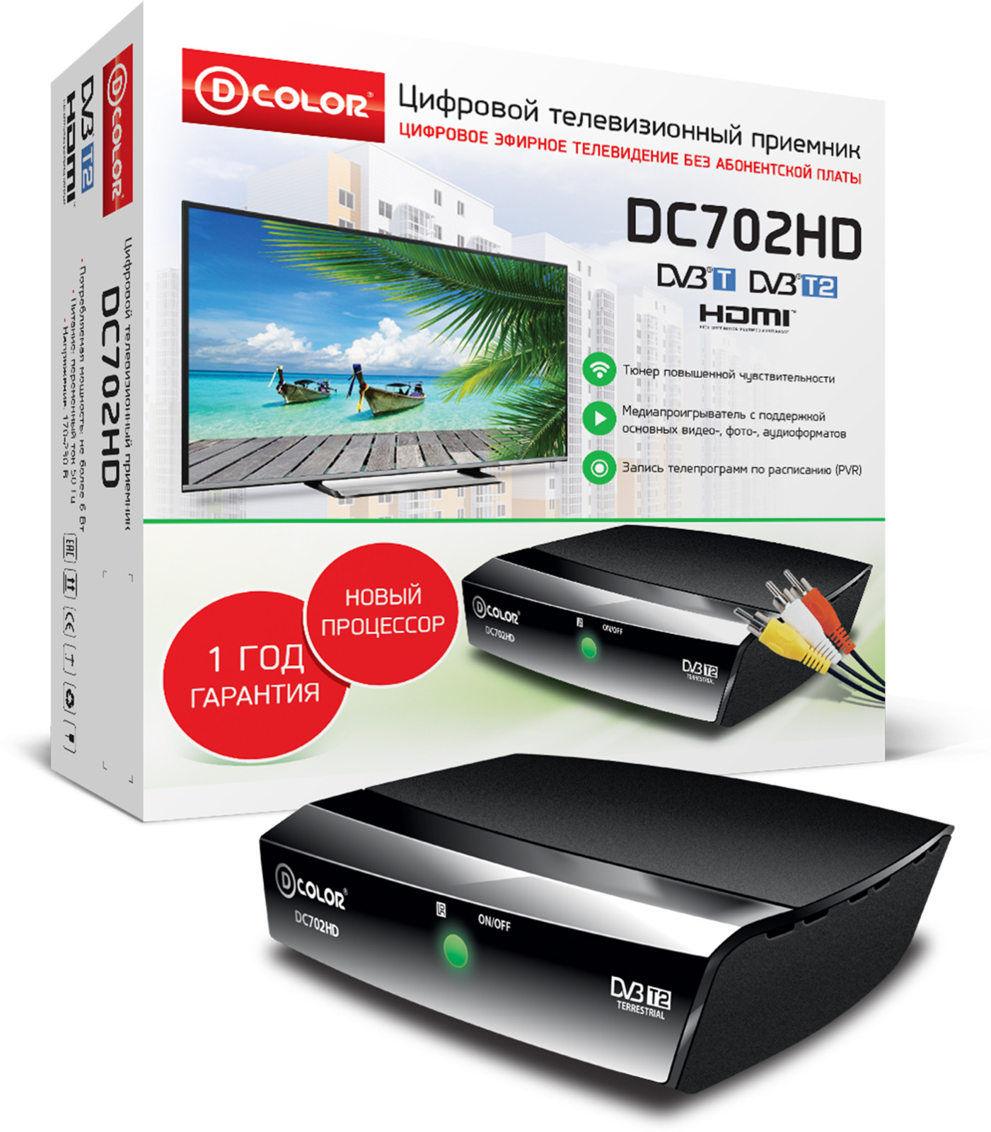 ТВ ресивер D-Color DC702HD тв тюнер якутск