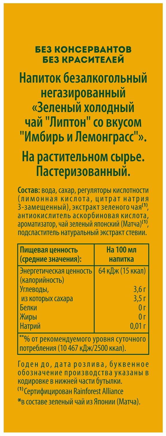 Зеленый холодный чай Lipton, со вкусом имбиря и лемонграсса, 0,5 л Lipton