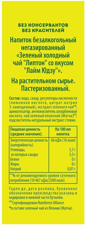 Зеленый холодный чай Lipton, со вкусом лайма Юдзу, 0,5 л Lipton