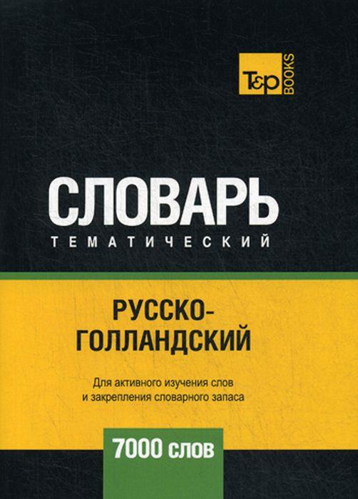 Русско-голландский тематический словарь. 7000 слов
