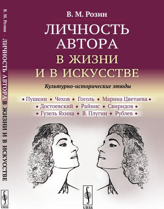 Личность автора в жизни и в искусстве. Культурно-исторические этюды | Розин Вадим Маркович