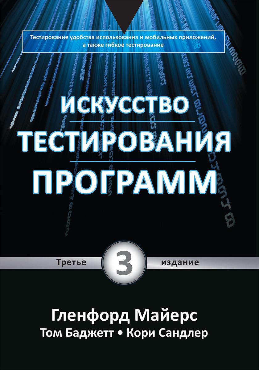 Гленфорд Майерс, Том Баджетт, Кори Сандлер. Искусство тестирования программ