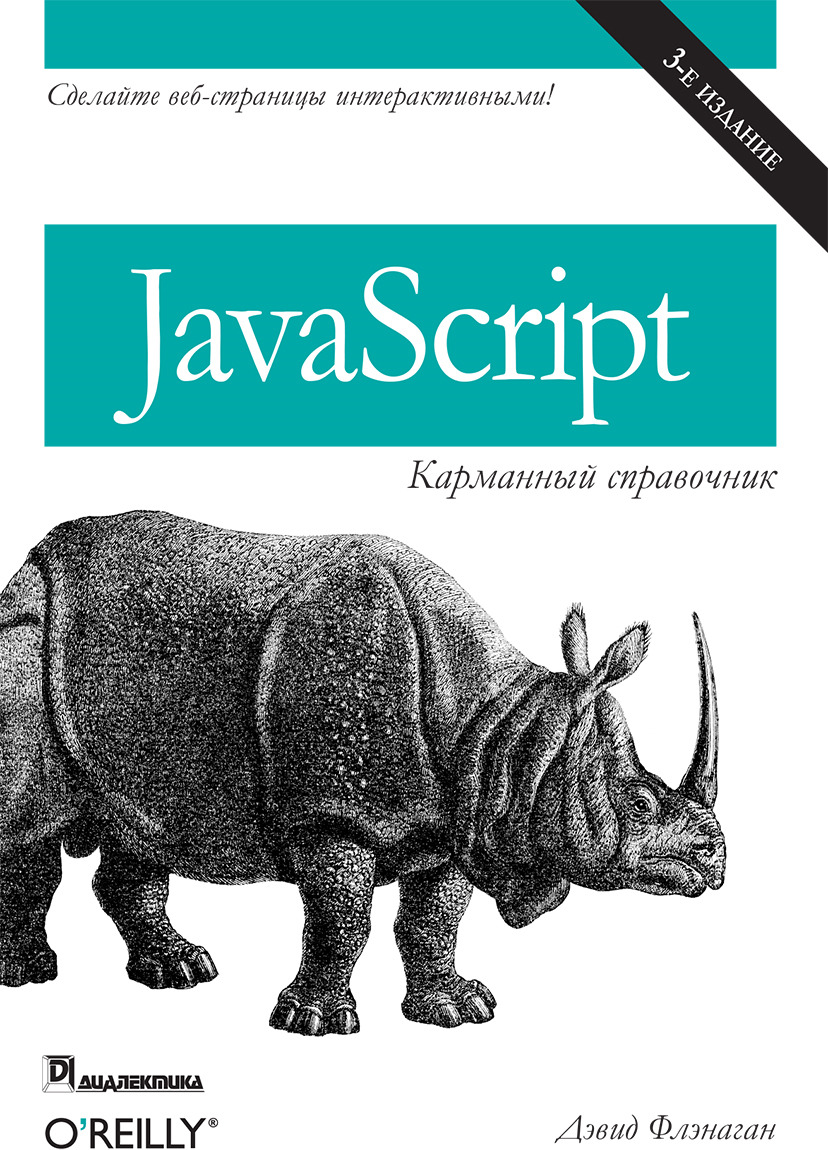 Дэвид Флэнаган. JavaScript. карманный справочник