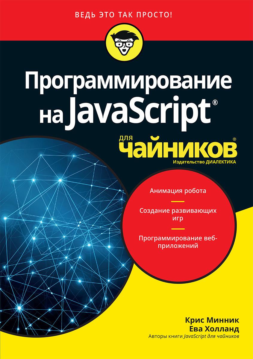 Крис Минник, Ева Холланд Программирование на Javascript для чайников цена