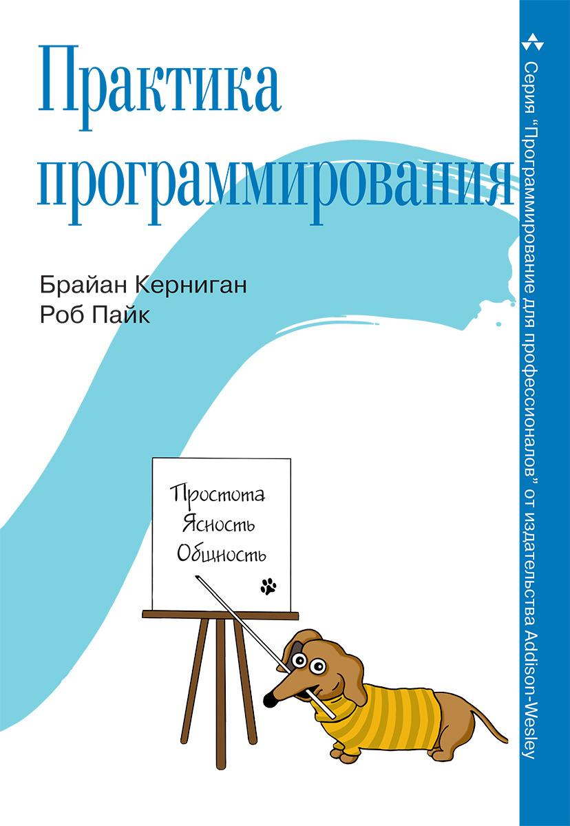 Практика программирования, Брайан У. Керниган, Роб Пайк