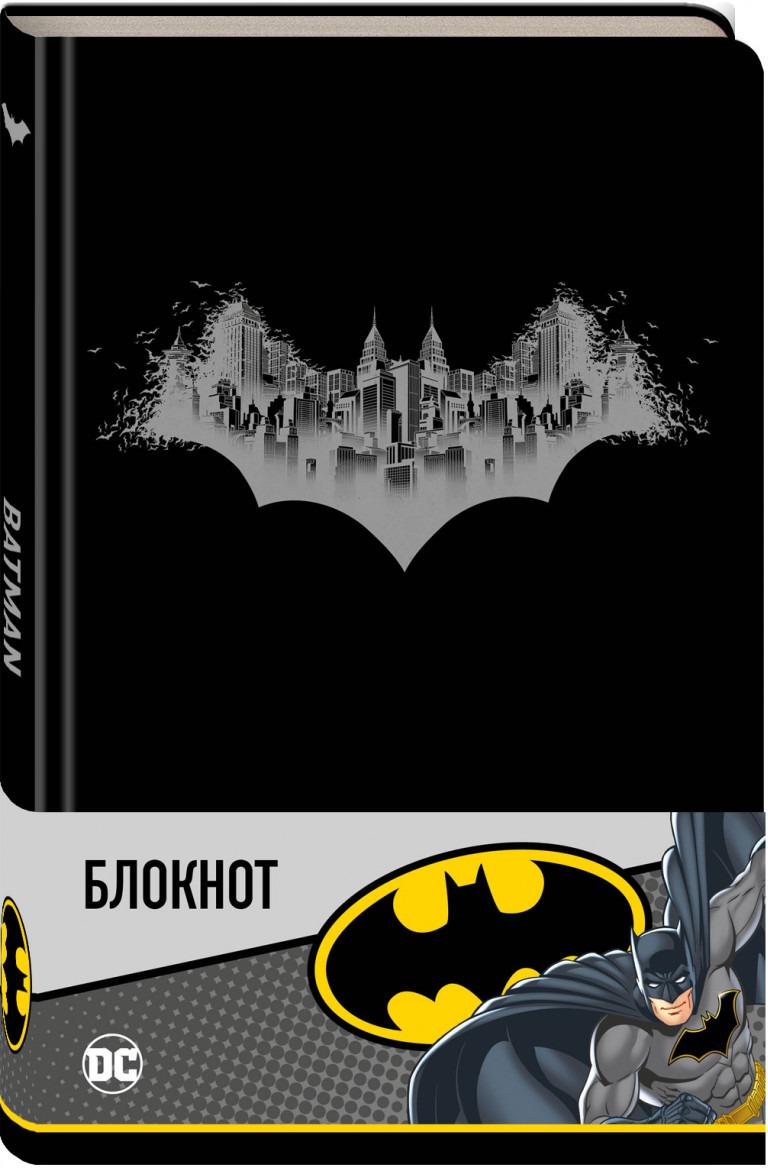 Бэтмен. Блокнот