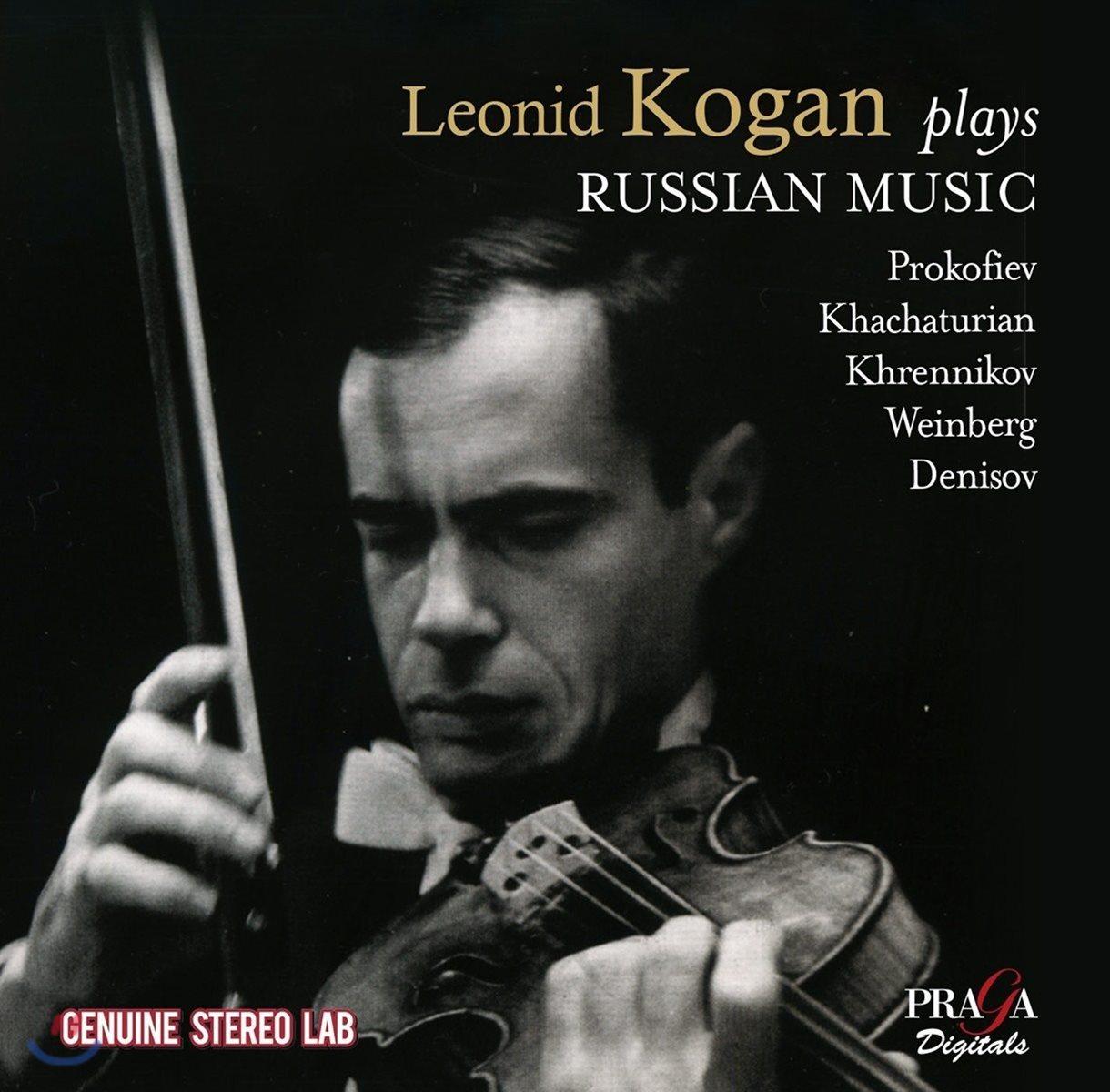 Leonid Kogan & Boston Symphony. Leonid Kogan Plays Russian Music (2 CD) джемпер kogan