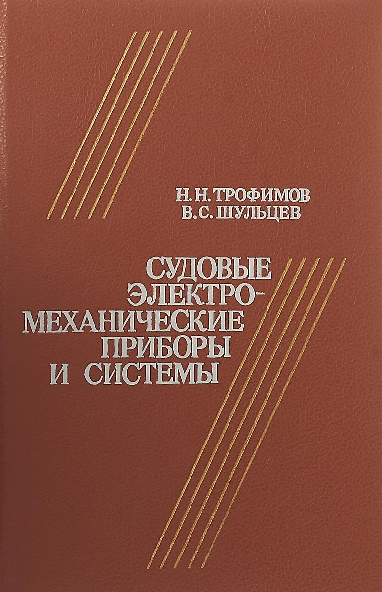 Трофимов Н.Н., Шульцев В.С. Судовые электромеханические приборы и системы