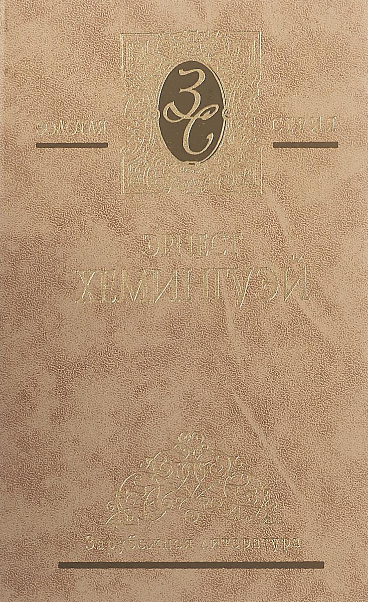Хемингуэй Э. Эрнест Хемингуэй. Собрание сочинений в 4 томах. Том 2 цена и фото