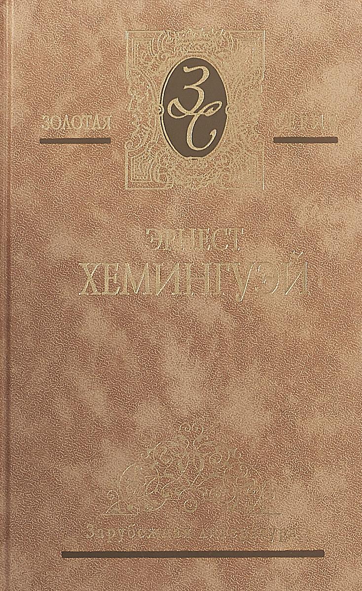Хемингуэй Э. Эрнест Хемингуэй. Собрание сочинений в 4 томах. Том 1 цена 2017