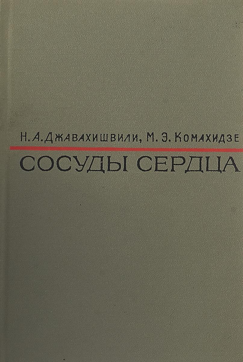 Джавахишвили Н.А., Комахидзе М.Э. Сосуды сердца